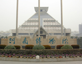 The Picture of Henan Provincial Museum